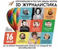 «3D Журналистика» пройдет 16 мая в Санкт-Петербурге
