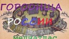 Древняя Русь станет доступнее: Древние Поселения России и СНГ станут ближе для жителей и гостей Российской Федерации