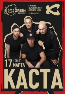 КАСТА: концерт из хитов и лучших треков с нового альбома - 17 марта в Москве!