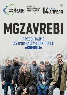 "Mgzavrebi презентуют сборник лучших песен ""Krebuli"" 14 апреля в Москве!"