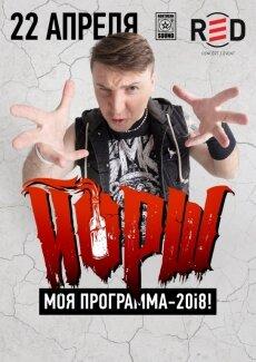 ЙОРШ: большой весенний концерт в Москве 22 апреля!