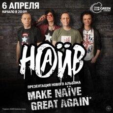 концерт НАИВ 6 апреля в Москве: «MAKE NAÏVE GREAT AGAIN!»
