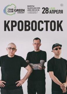 """""""Кровосток"""" дадут большой весенний концерт 28 апреля в Москве!"""