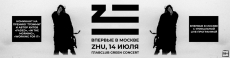 Zhu с концертом 14 июля: впервые в Москве!