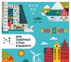 Выборг встречает международный фестиваль «Дни Северных стран» 2018