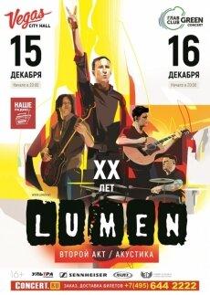 Lumen продолжают концертный тур акустическими концертами в Москве 15 и 16 декабря 2018
