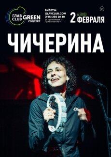 Юлия Чичерина даст концерт в Москве 2 февраля