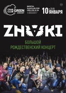 Znaki дадут большой рождественский концерт в Москве 10 января