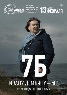 """группа """"7Б"""" отметит День рождения Ивана Демьяна концертом и презентует новый альбома 13 февраля в Москве!"""