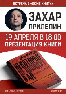 Открытая встреча с Захаром Прилепиным 19 апреля в Санкт-Петербурге  (вход свобоный)