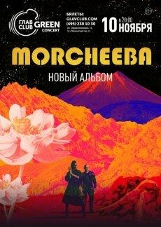Morcheeba выступит с концертом в Москве 10 ноября и представит новый альбом!