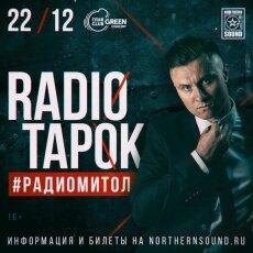 Radio Tapok выступит с большим концертом в Москве 22 декабря