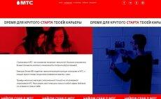 МТС запустила первую в России мультипрофильную программу онлайн-стажировок