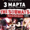 Хит 'Rock-n-Roll Queen' от  The Subways