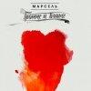 «Марсель» накроет Питер волной любви