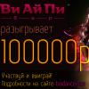 Ви Ай Пи бар приглашает зажигательных девчонок на первый Чемпионат по Танцам на Барной Стойке! Главный приз 100 000р