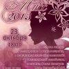 Мисс Первый МГМУ 2013