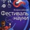 IV Всероссийский Фестиваль науки: на старт!