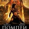 «Помпеи»: шекспировские страсти на фоне извержения