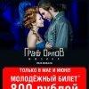 Молодые зрители смогут посмотреть мюзикл «Граф Орлов» по специальному тарифу
