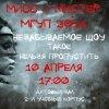 Анонс конкурса «Мисс и Мистер МГУП» — 2014