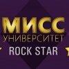 Анонс «Мисс Университет МГУДТ 2014»