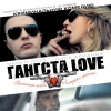 Вердикт: «Гангста Love» — реальная история о любви и криминале