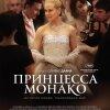 «Принцесса Монако» — сказка, основанная на реальных событиях