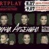 8 и 9 июля концерт «Ночных Снайперов» и презентация сольного альбома Дианы Арбениной на крыше Artplay!