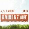 «НАШЕСТВИЕ-2014»: 4, 5 и 6 июля в Большом Завидово
