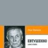 «Love Story» Ильи Фаликова: как Евтушенко сделал поэзию модной