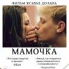 Каннская «Мамочка»