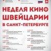 Неделя кино Швейцарии в Санкт-Петербурге: Лендок, 11–17 декабря 2014 года