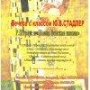 «Рихард Штраус и Новая Венская школа»: 20.04, вход свободный