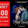 """Молодые зрители смогут посмотреть мюзикл """"Граф Орлов"""" по специальному тарифу!"""