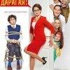 Комедия «Мама дарагая» — кино во имя добра