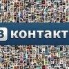 """""""ВКонтакте"""" запустит """"русский Instagram"""" в ближайшие дни"""