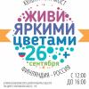 ЖИВИ ЯРКИМИ ЦВЕТАМИ: культурный мост Финляндия-Россия откроют 26 сентября
