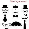 Новая книга Виктории Токаревой «Мои мужчины»: о том как стать самим собою
