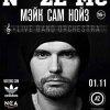 Noize MC: уникальный концерт в Санкт-Петербурге 1 ноября