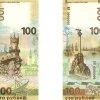 Банк России выпустил банкноту, посвященную Крыму и Севастополю