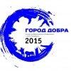 3 декабря 2015 г. в Доме молодежи Санкт-Петербурга наградят победителей конкурса «Город добра – 2015»