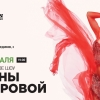 Ирина Эмирова покажет музыкальное шоу 27.02 в Санкт-Петербурге - #ХАЛЯВА!