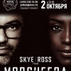 2 октября 2016: Skye & Ross from MORCHEEBA дадут концерт в YOTASPACE (г. Москва)