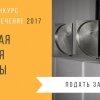 """""""Золотое сечение 2017"""": главный Архитектурный фестиваль страны объявил о приёме конкурсных заявок на 2017-й год"""