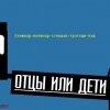 """16 февраля """"ГАМЛЕТ-ГАДЖЕТ"""": Отцы или Дети- Спектакль + Блог. Стэндап –Трэгеди"""