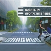 Активный пешеход – безопасный  переход: в России официально стартовала новая Федеральная социальная кампания