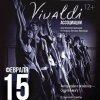 """""""VIVALDI..Ассоциации"""": премьера 15 февраля в Театр им. В.Ф.Комиссаржевской"""