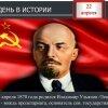 22 апреля - День Рождения Владимира Ульянова-Ленина! Что знает о нём молодёжь?