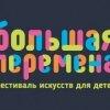 """""""Большая Перемена"""": Международный фестиваль искусств для детей в Москве с 28 октября по 5 ноября"""